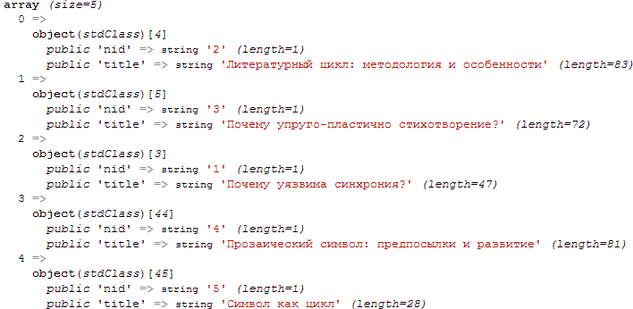fetchAll-drupal7.png