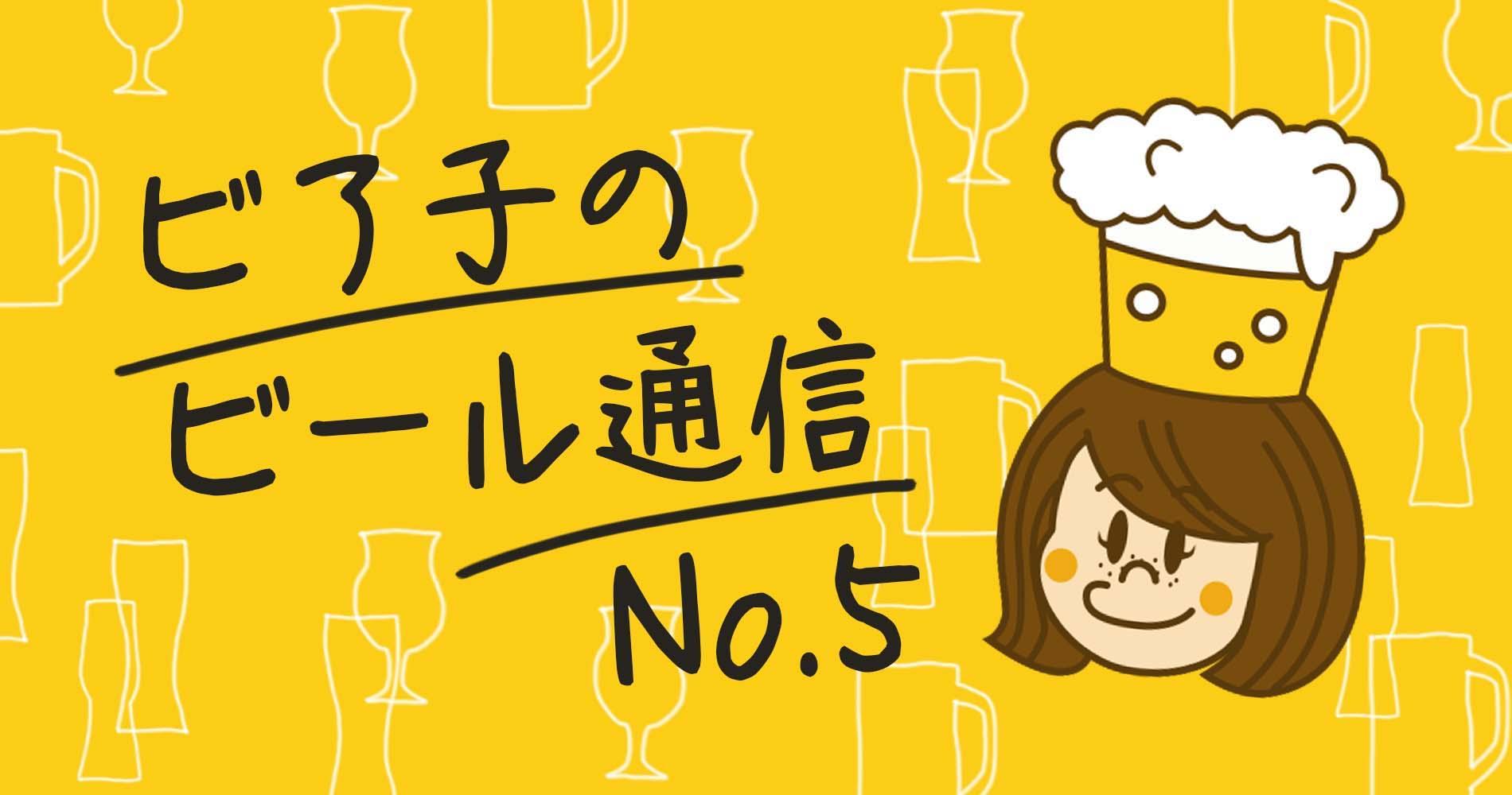 ビア子のビール通信No.5