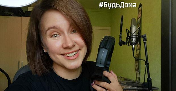 #БудьДома, слушай радио - Новости радио OnAir.ru