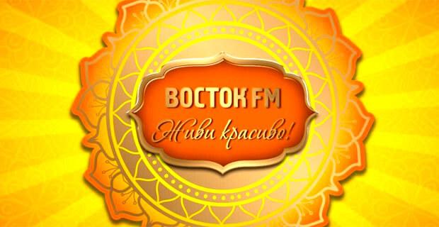 «Безграничный Восток» на радио «Восток FM» - Новости радио OnAir.ru