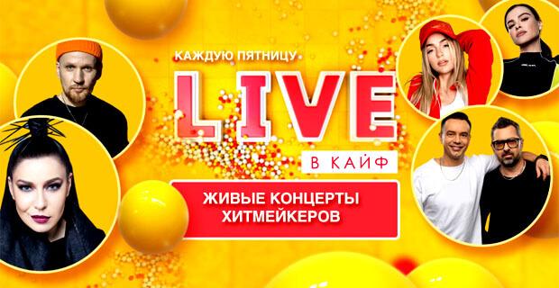 Like FM – партнер серии концертов «LIVE В КАЙФ» от телеканала МУЗ-ТВ - Новости радио OnAir.ru
