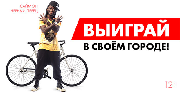 Финал акции ENERGY-велик в Самаре - Новости радио OnAir.ru