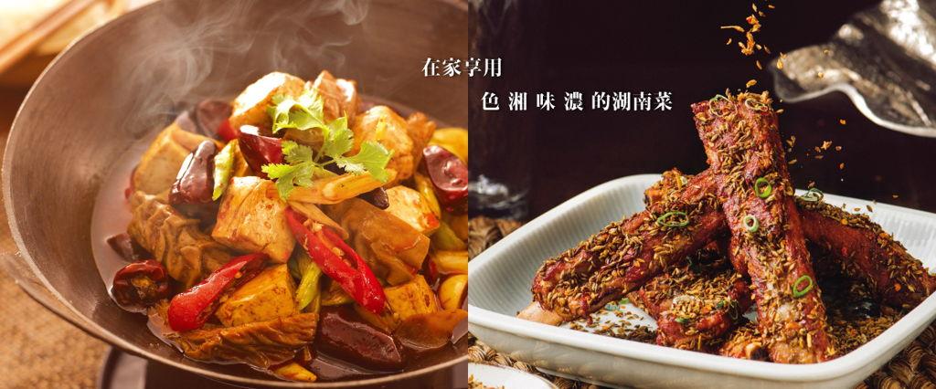 1010湘|色湘味濃的湖南菜