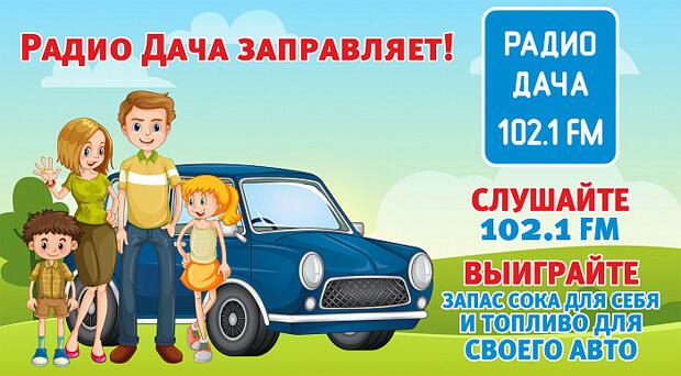 «Радио Дача» заправляет автомобили самарцев - Новости радио OnAir.ru