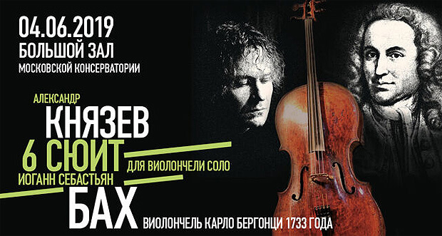 При поддержке Relax FM в Московской консерватории пройдет концерт Александра Князева - Новости радио OnAir.ru