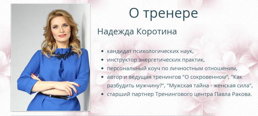 Тренер Н.В. Коротина