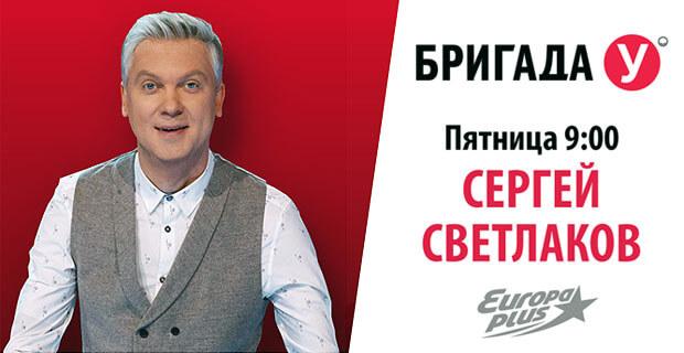 Сергей Светлаков сегодня в «Бригаде У» - Новости радио OnAir.ru