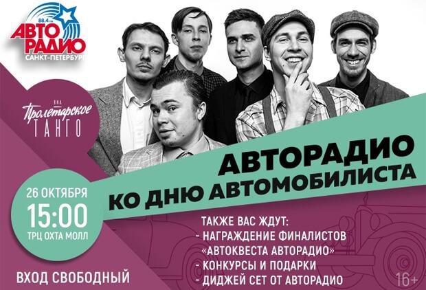 «Авторадио-Санкт-Петербург» отпразднует День автомобилиста автоквестом и большим концертом - Новости радио OnAir.ru