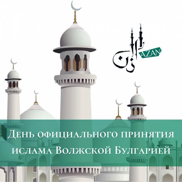 День принятия ислама на радио «Азан» - Новости радио OnAir.ru