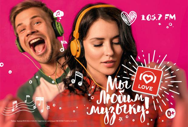Love Radio начало вещание в Бийске на частоте 105.7 FM - Новости радио OnAir.ru