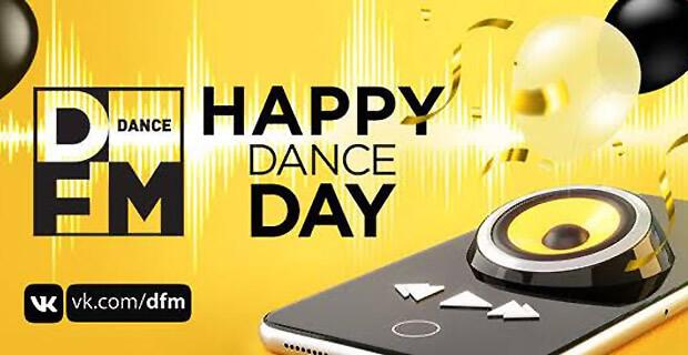 HAPPY DANCE DAY на DFM - Новости радио OnAir.ru