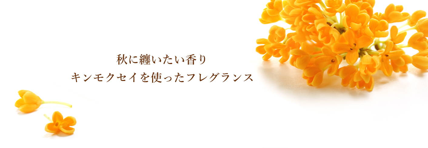 秋に纏いたいーキンモクセイを使ったおすすめの香水