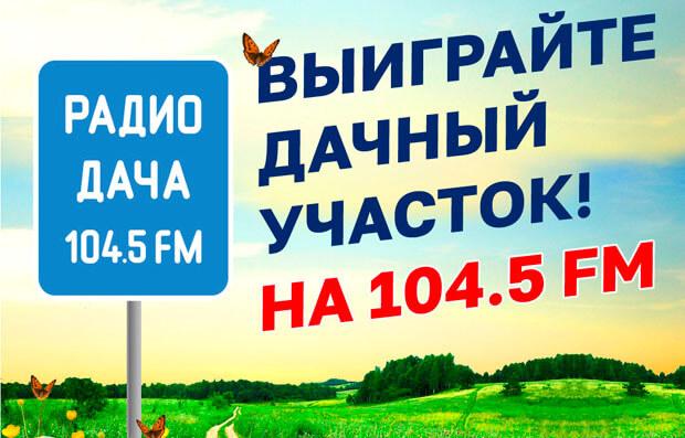 Розыгрыш дачного участка на «Радио Дача» в Нижнем Новгороде - Новости радио OnAir.ru
