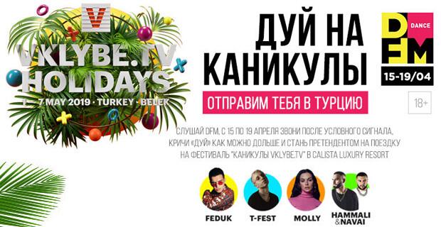 DFM отправит тебя в Турцию - Новости радио OnAir.ru