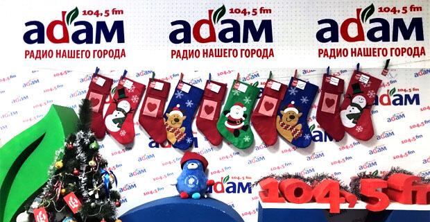 Традиционный «Хоровод подарков» стартовал на Радио «Адам» - Новости радио OnAir.ru