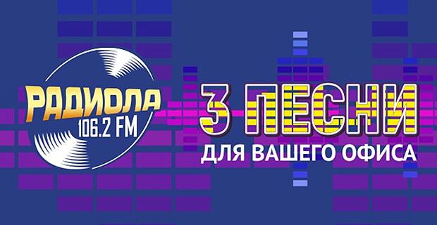 В Нижнем Новгороде на «Радиоле 96.4 FM» звучат «Три песни для Вашего офиса» - Новости радио OnAir.ru