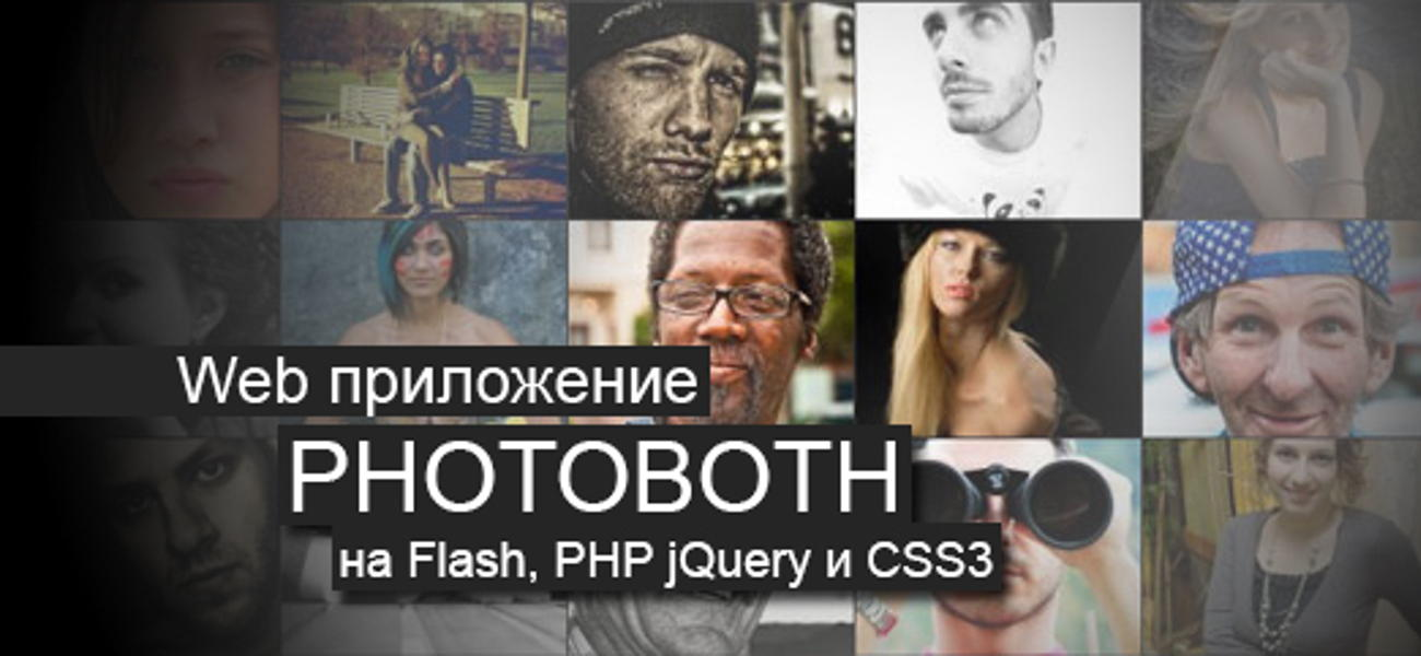 Пишем Photobooth на PHP, jQuery и CSS3