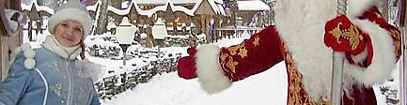 Новый год в Беловежской пуще ( в гости к Деду Морозу и Снегурочке)