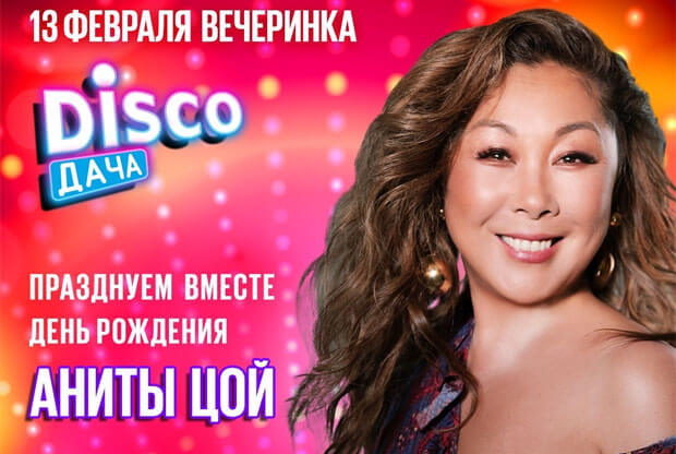 «Радио Дача» приглашает на вечеринку Disco Дача в честь Дня рождения Аниты Цой - Новости радио OnAir.ru