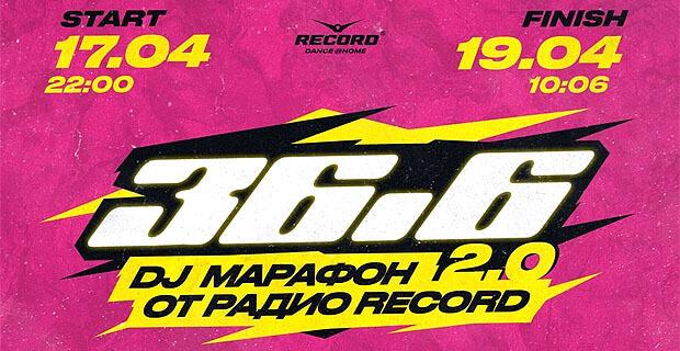 Радио Record проведет 36-часовой диджей-марафон - Новости радио OnAir.ru