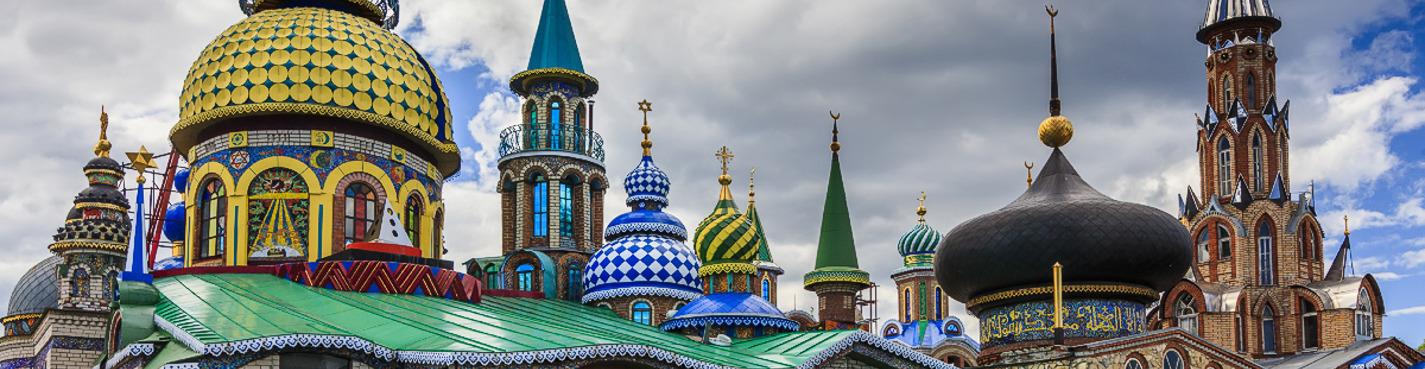 Раифский монастырь, Храм Всех Религий, Свияжск