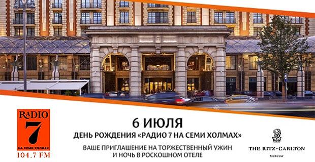 «Радио 7 на семи холмах» приглашает слушателей на ужин в честь дня рождения - Новости радио OnAir.ru