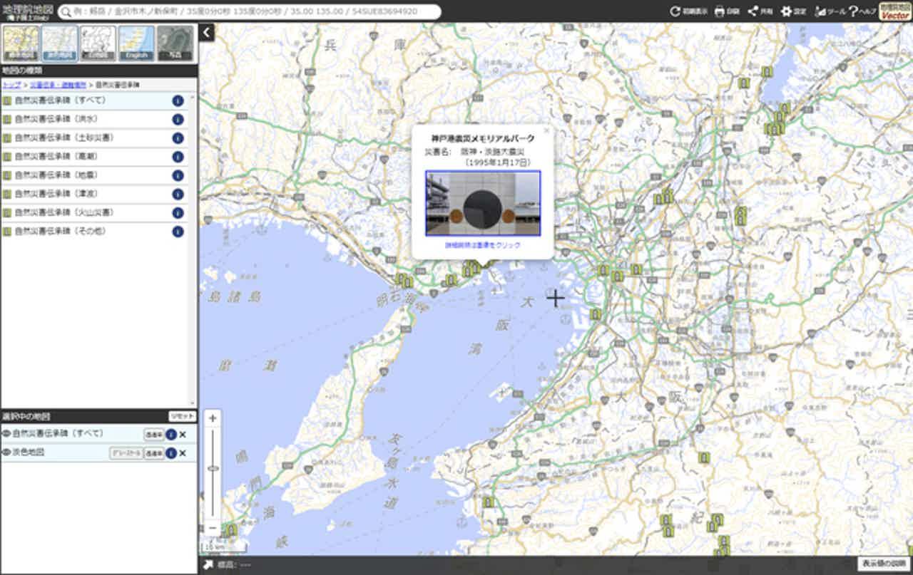 国土地理院、阪神・淡路大震災関係の9基を含む38基の自然災害伝承碑を地理院地図で公開
