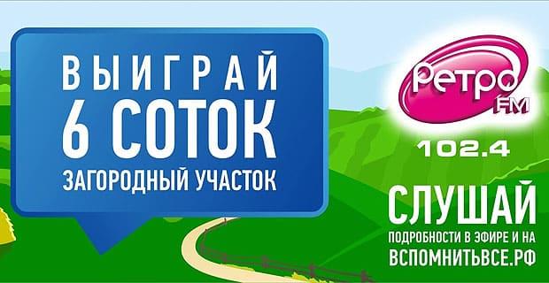 «Ретро FM» в Казани разыгрывает земельный участок - Новости радио OnAir.ru
