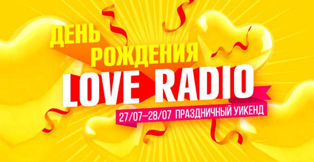 Праздничный WEEKEND! Празднуем День рождения Love Radio - Новости радио OnAir.ru