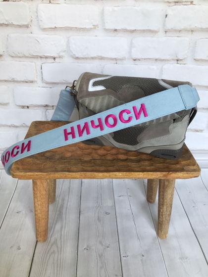 Сменный ремень на сумку