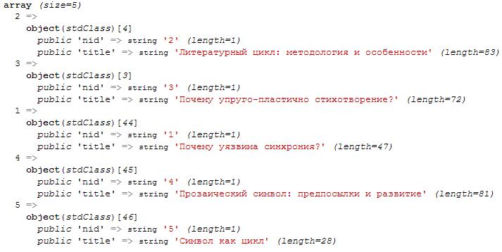 fetchAllAssoc-drupal7.png