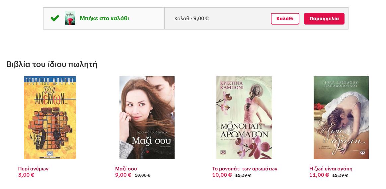 Βάζοντας ένα βιβλίο στο καλάθι, η ιστοσελίδα προτείνει να δει ο επισκέπτης άλλα βιβλία του ίδιου πωλητή.