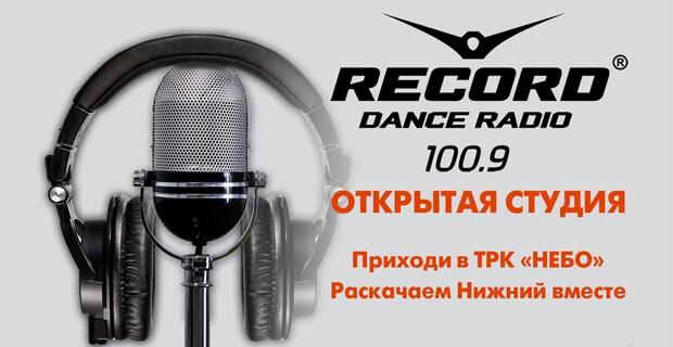 Слушай «Радио Рекорд Нижний Новгород» на 100.9 FM! Смотри радио в ТРК «Небо» - Новости радио OnAir.ru