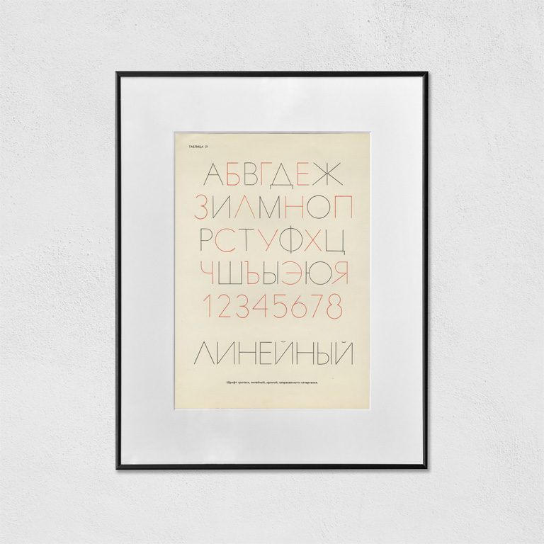 Шрифтовой плакат 1978 г. (оригинал)