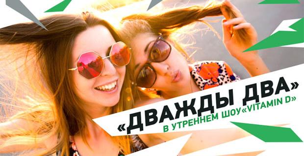 DFM предлагает проверить дружбу в игре «Дважды два» - Новости радио OnAir.ru