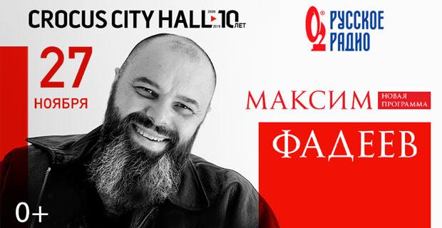 При инфоподдержке «Русского Радио» Максим Фадеев представит новую концертную программу - Новости радио OnAir.ru