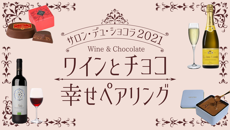ワインとチョコの幸せペアリング