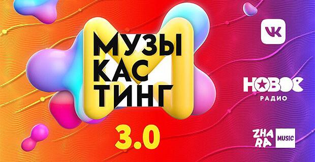 «Новое Радио» запускает третий сезон конкурса «Музыкастинг» - Новости радио OnAir.ru