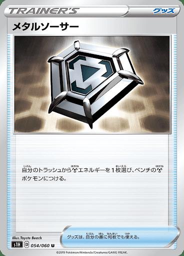 Metal-Saucer-Metal-Patch-Pokemon-TCG