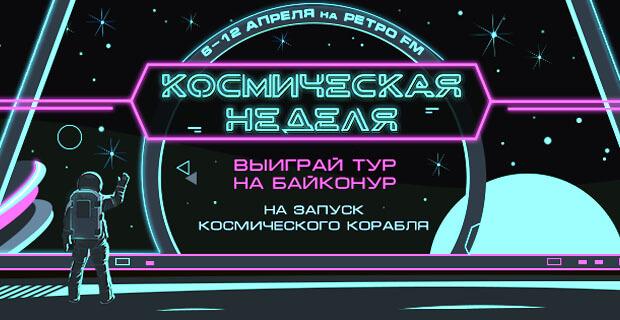 Герои космоса вышли в эфир «Ретро FM» - Новости радио OnAir.ru
