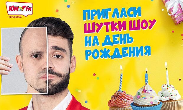 «Шутки Шоу» на день рождения – отмечаем дома вместе с «Юмор FM» - Новости радио OnAir.ru