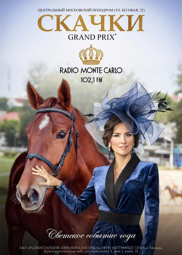 Скачки «Гран-При радио Monte Carlo» пройдут в 2021 году - Новости радио OnAir.ru