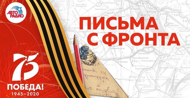 О великом подвиге и вере в Победу в проекте «Авторадио» «Письма с фронта» - Новости радио OnAir.ru
