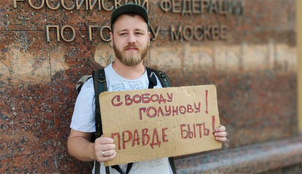 Пикеты в поддержку Голунова у здания МВД по Москве продолжались более 17 часов - Новости радио OnAir.ru