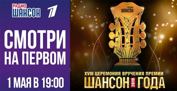Смотрите церемонию «Шансон Года 2019» на Первом канале - Новости радио OnAir.ru