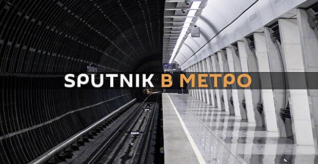 Радио Sputnik выпустило путеводитель по московскому метрополитену - Новости радио OnAir.ru