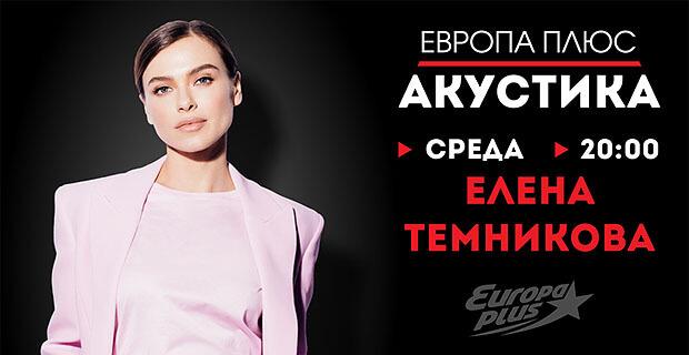 Елена Темникова в проекте «Европа Плюс Акустика»  - Новости радио OnAir.ru