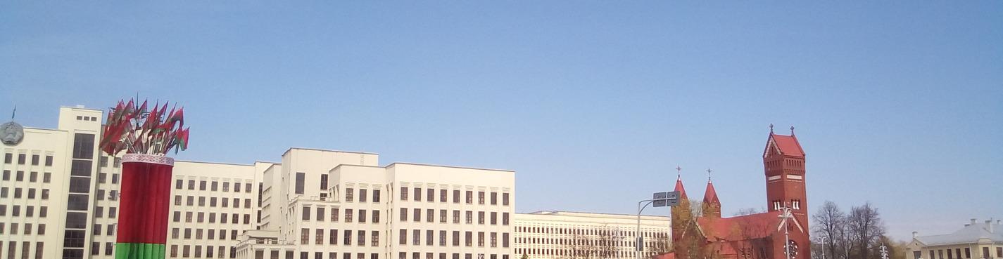 Минск - столица Республики Беларусь