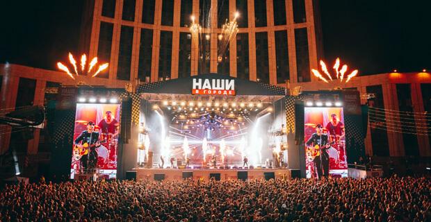 Фестиваль «НАШИ В ГОРОДЕ» поздравил столицу с днём рождения - Новости радио OnAir.ru