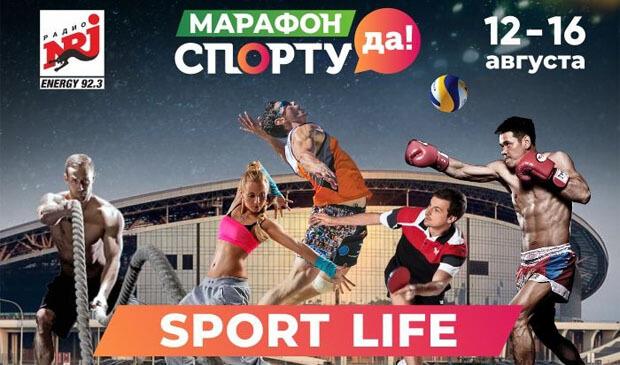ENERGY SPORT LIFE в Казани - Новости радио OnAir.ru